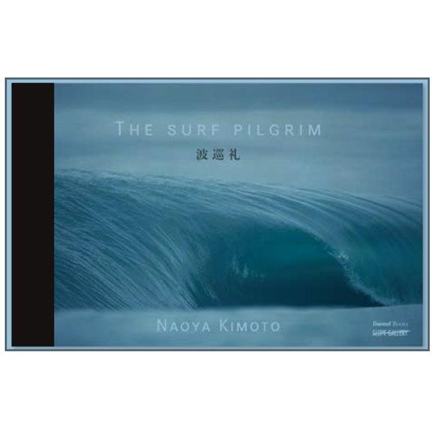 波巡礼 なみじゅんれい-The surf pilgrim- 木本直哉 書籍 本 サーフィン