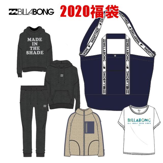 2020年 ビラボンレディースウェア福袋
