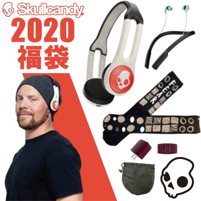 福袋 2020 スカルキャンディ ワイヤレスヘッドフォン福袋