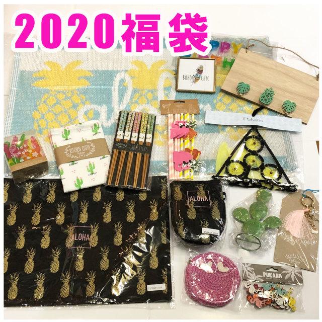 福袋 2020 可愛い雑貨のお楽しみ HAPPY BAG
