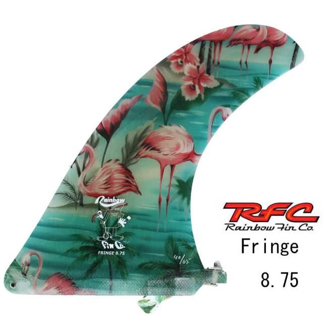 """ロングボードフィン レインボーフィン Fringe 8.75"""" トラベラーシリーズ リミテット グラス アートフィン RAINBOW FIN  サーフィン センターフィン シングル フィン"""