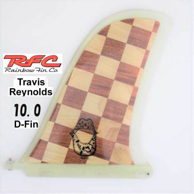 ロングボードフィン Rainbow Fin classic wood Travis Reynolds D-FIN 10.0 レインボーフィン ラシックウッドシリーズ ロングボード センターフィン シングル フィン ウッド アートフィン
