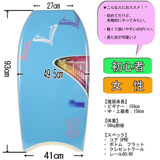 ボディボード ブイボディボード ベーシック マーメイド 38.5インチ 98cm MARMAID V Bodyboard 女性用 初心者 ビギナー