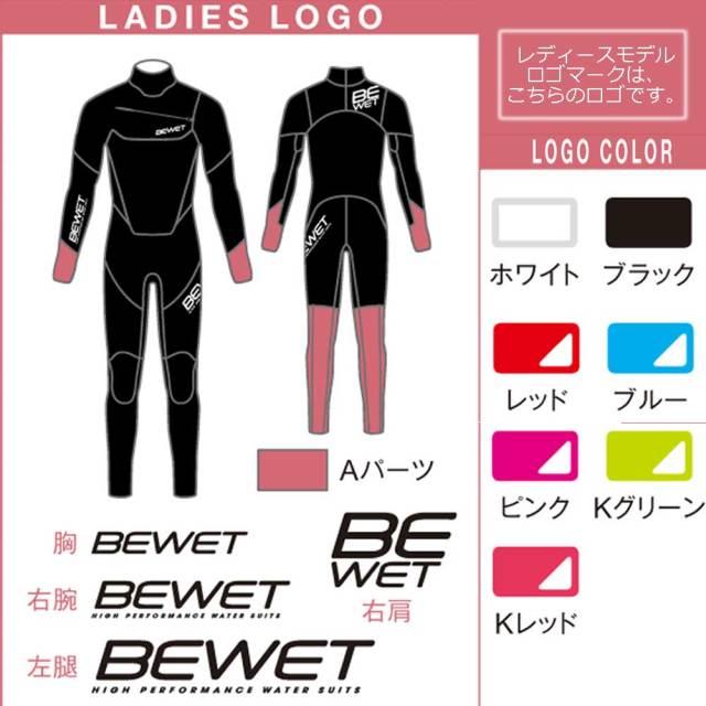 3mm メンズ ウェットスーツ フルスーツ BEWET マリーナ コラボレーションモデル