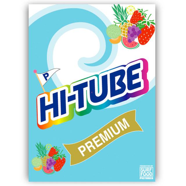HI-TUBE PREMIUM ハイチューブ プレミアム サーフィンDVD