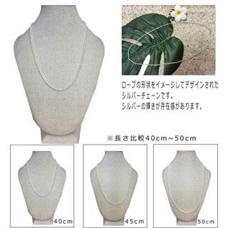 ハワイアンジュエリー フィッシュフック×ホヌ メンズ シルバー チェーン 50cm 付 S カットフレンチチェーン