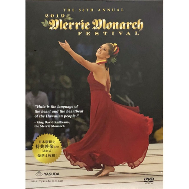 メリーモナークフェスティバル 2019 DVD 第56回 2019 Merrie Monarch