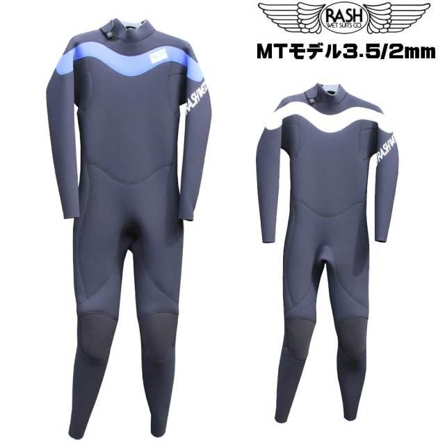 現品限り RASH ラッシュウェットスーツ メンズフルスーツ 3.5mm 限定LX Limited version