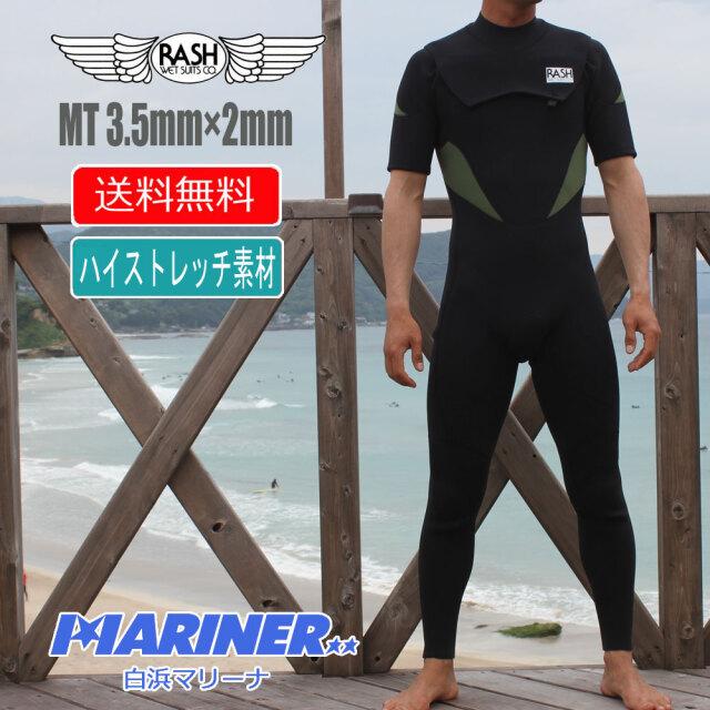 RASH ウェットスーツ メンズ スプリングジャンキー シーガル ノージップタイプ 3.5×2mm