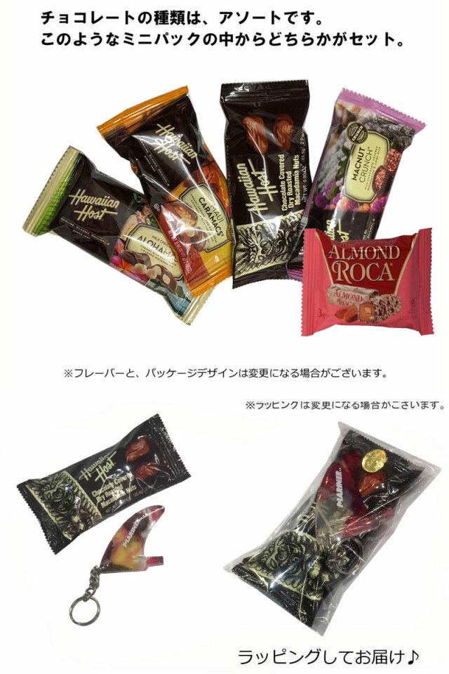 バレンタインデーギフトセット Rainbow fin キーホルダー×ハワイアンホーストチョコレートミニパックセット