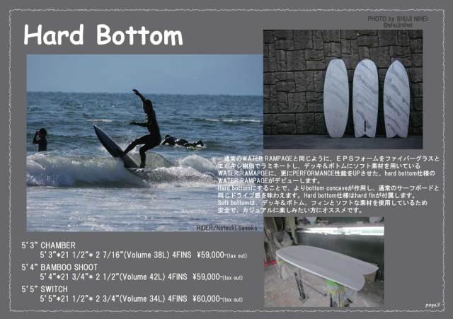 ソフトボード ウォーターランページ バンブーシュート 5'4 Water Rampage Bamboo Shoot BLACK ショートボード