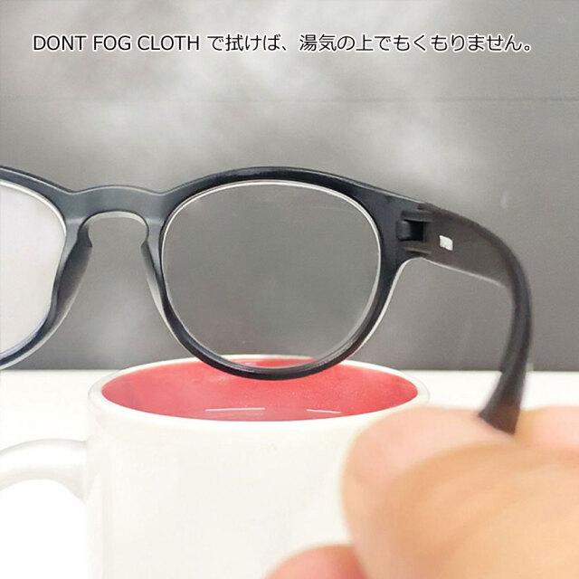 サングラス 眼鏡 めがね くもり止め  DONT PANIC DONT FOG CLOTH
