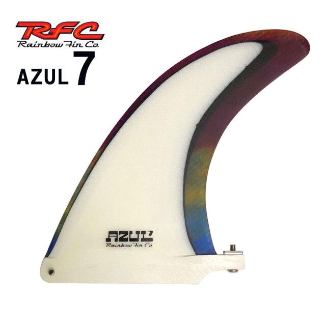 """ロングボード センターフィン サーフボード フィン レインボーフィン 7.0"""" RAINBOW FIN AZUL"""