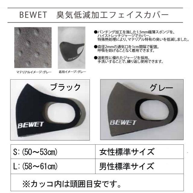 BEWET 臭気低減加工フェイスカバー ハイストレッチジャージ 洗えるマスク