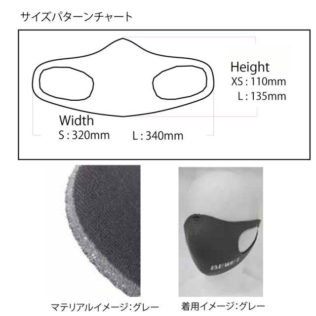マスク BEWET 臭気低減加工フェイスカバー