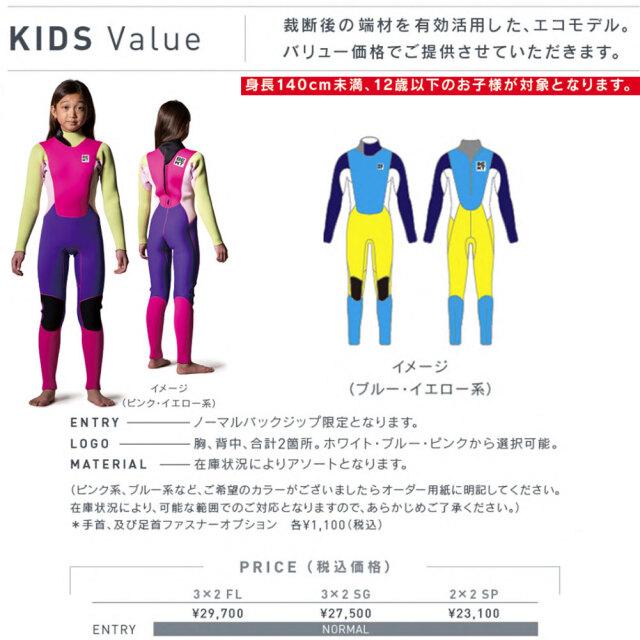 子供用キッズウェットスーツ3mmフルスーツエコバリュービーウェットモデル