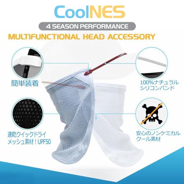 速乾 ネックフェイスマスク UPF50 CoolNES Neck Face Mask