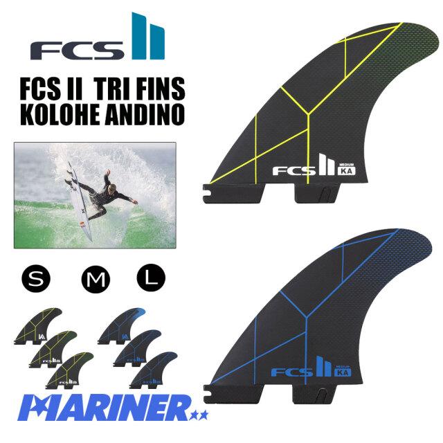 エフシーエスツー コロへ・アンディーノ パフォーマンスコアフィン トライフィン FCS II KOLOHE ANDINO TRI FINSPC TRYFIN 3フィン 3本セット ショートボード用 サーフボード用 サーフィン