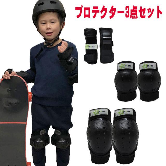 ゴースケート プロテクター ブラック/ライム ジュニアサイズ