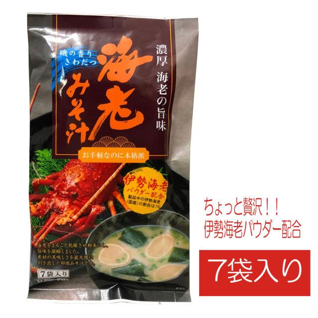 海老 みそ汁 7食入 即席味噌汁