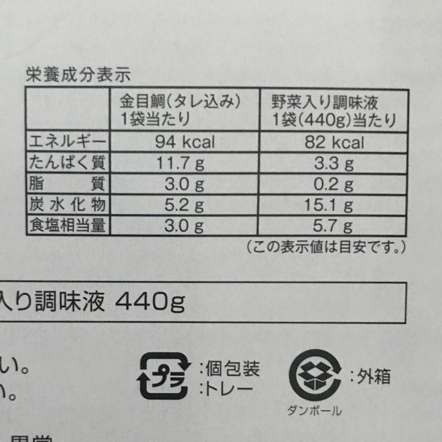 炙り金目鯛めしの素 3~4人前 伊豆 下田 名産 キンメダイ きんめ 炊き込みご飯 簡単調理
