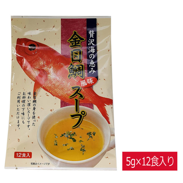 金目鯛風味 乾燥スープ