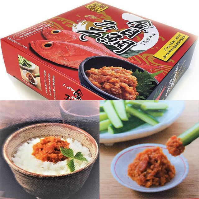 金目鯛4種セットごはんの素 炙り金目鯛めしの素 お米2合用 3~4人前 金目鯛 炊き込みご飯