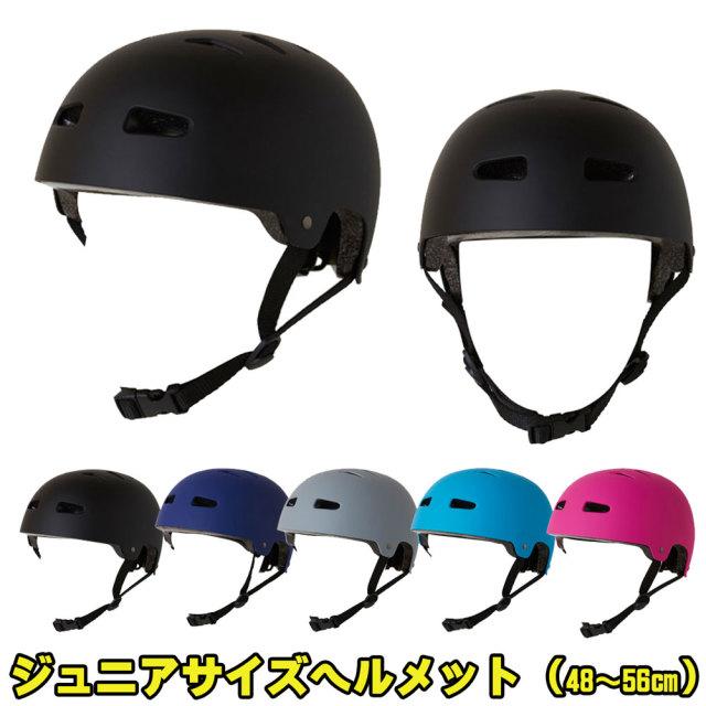 キッズヘルメット スケートボード スノーボード ローラースケート ローラーブレード 自転車 子供用 48-56cm