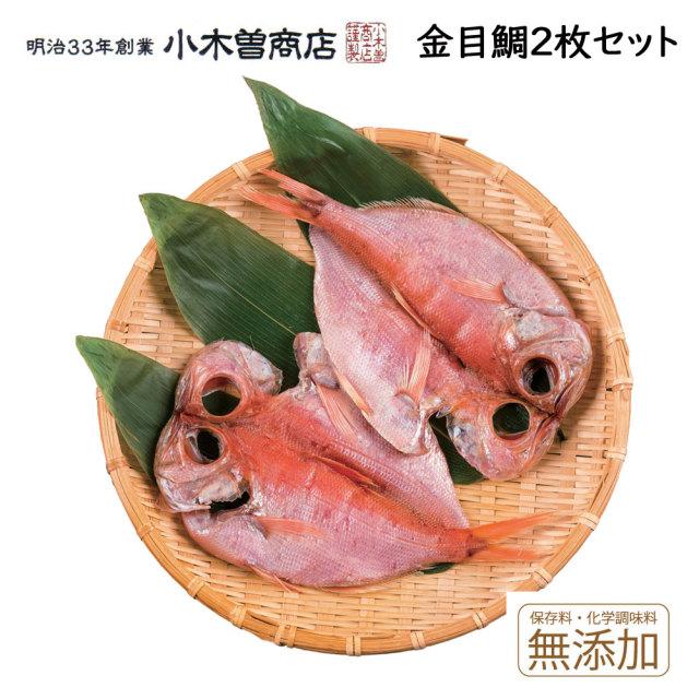 干物セット 金目鯛2枚セット 伊豆 下田 名産 ひもの 小木曽商店