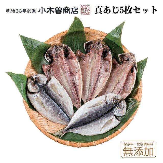 干物セット 真あじひもの5枚セット 伊豆 下田 名産 ひもの 小木曽商店