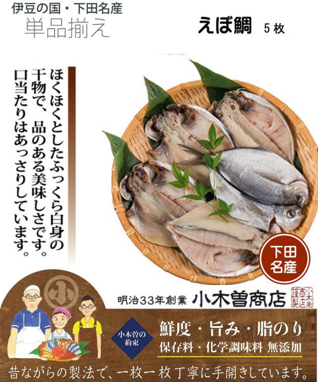 干物セット えぼ鯛ひもの5枚セット 伊豆 下田 名産 ひもの 小木曽商店