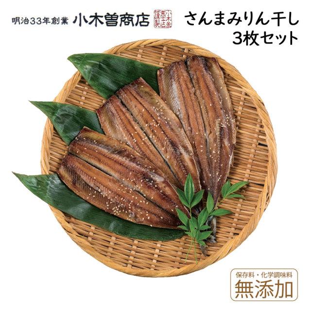 干物セット さんま味醂干ひもの3枚セット 伊豆 下田 名産 ひもの 小木曽商店