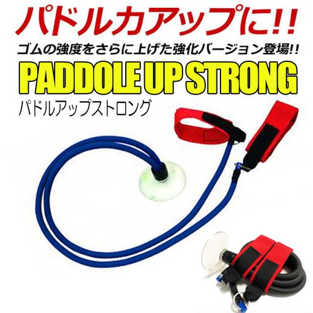トレーニングチューブ パドルアップストロング PADDLE UP STRONG