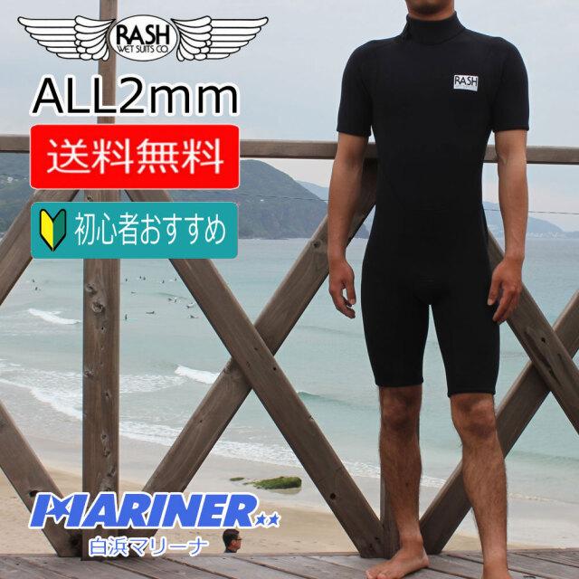 【現品限り送料無料】  RASH ラッシュ ウェットスーツ メンズ サマージャンキー スプリング バックジップタイプ 2mm 限定 MT Limited Version 男性用 サーフィン 半袖 半ズボン