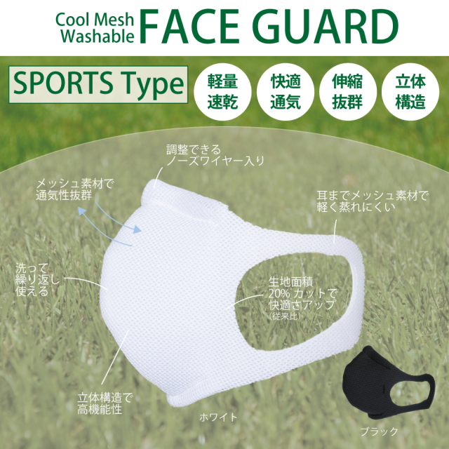 洗える夏用マスク ラッシュフェイスガード スポーツタイプ FACE GUARD SPORTS TYPE