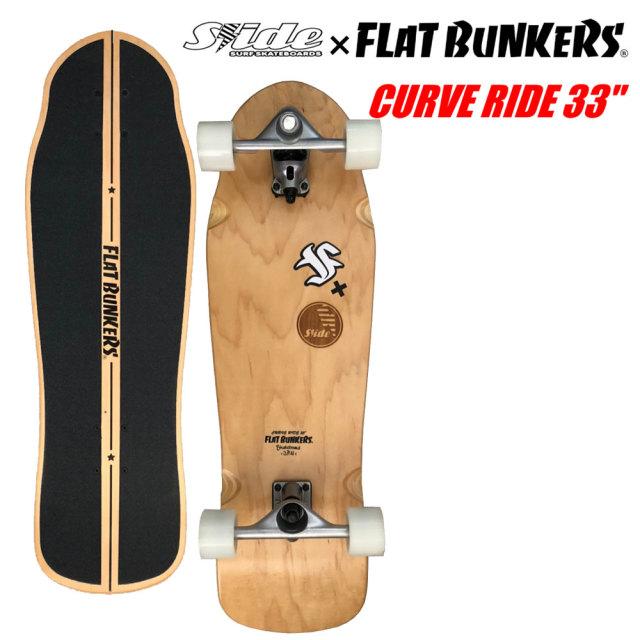 サーフスケート スライドサーフスケートボード CURVE RIDE 33インチ