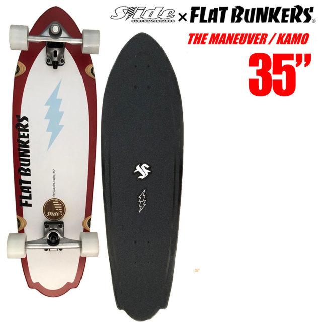 サーフスケート スライドサーフスケートボード ザマニューバーカモ 35インチ THE MANEUVER KAMO SLIDE×FLAT BUNKERS コラボ