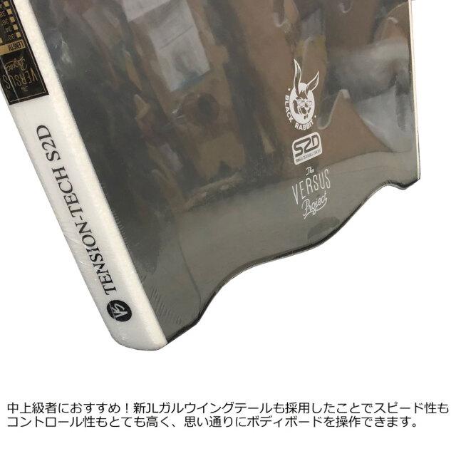バーサス ブラックラビット テンションテック 41.25inch 104.1cm VS VERSUS BLACK RABBIT TENSION TECH