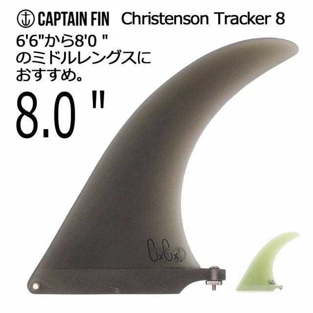 【送料無料】 ロングボードフィン センターフィン シングルフィン キャプテンフィン クリステンソントラッカー8 CAPTAIN FIN Christenson Tracker 8 シングルフィン ミッドレングス シェイパーシリーズ 人気