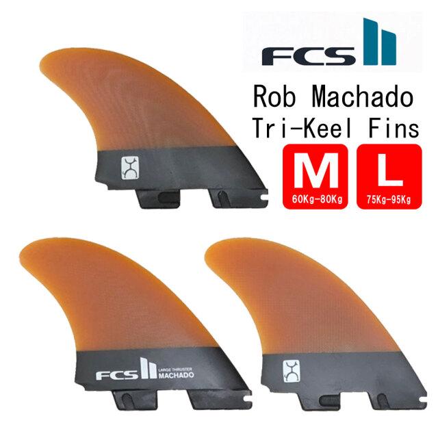 エフシーエスツー ロブマチャド シグネーチャー キールフィン FCS2 RM Rob Machado signature keel fin TRY KEEL SET
