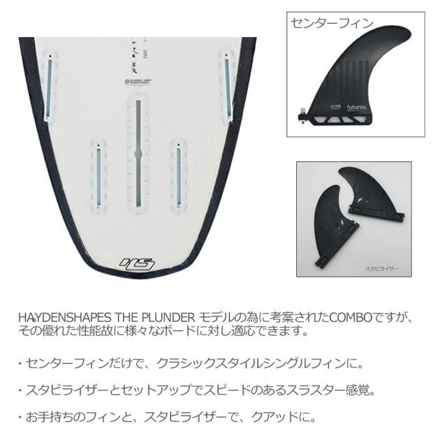 ショートボード用フィン FUTURES. FIN フューチャーフィン ヘイデンシェイプス シングルフィン+スタビライザーセット 7インチ