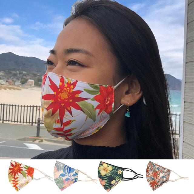 洗えるマスク Hulahanaオリジナルマスク ファッションマスク ハワイアンフラワー