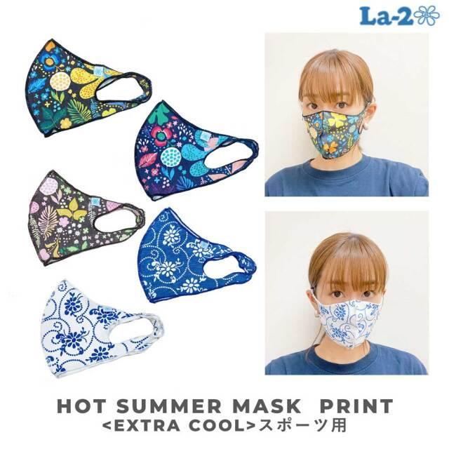 洗えるマスク ファッションマスク La-2 ラドゥ HOT SUMMER MASK PRINT スポーツ用