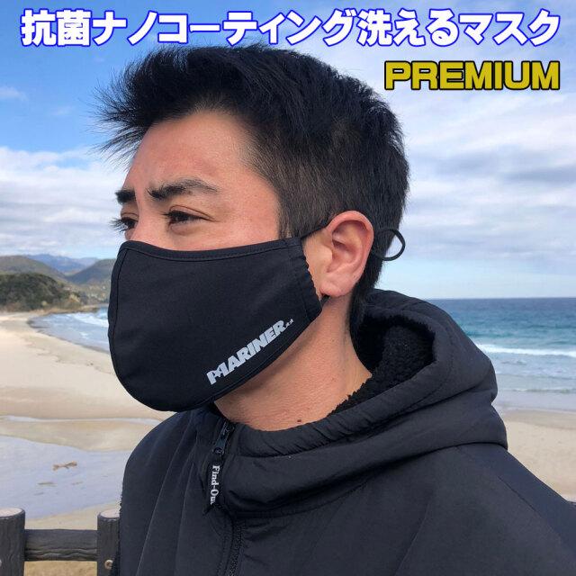 マスク 白浜マリーナオリジナルプレミアムマスク 洗えるナノコーティング抗菌マスク PREMIUM MASK