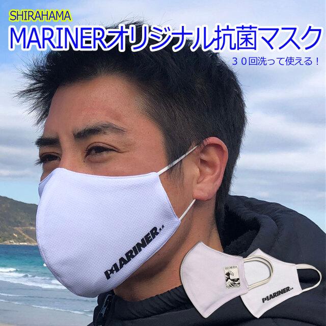 マスク 白浜マリーナオリジナルマスク ホワイト 洗えるナノコーティング抗菌