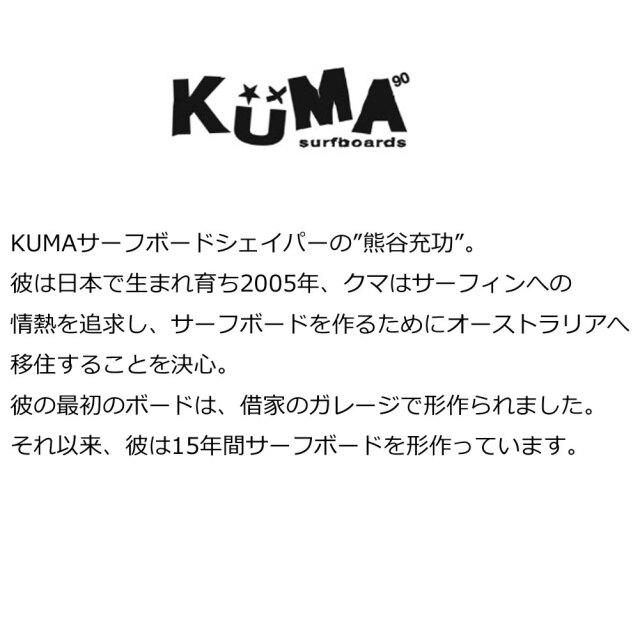 ミックファニング ソフトボード サーフボード KUMAFISH SOY クマフィッシュ