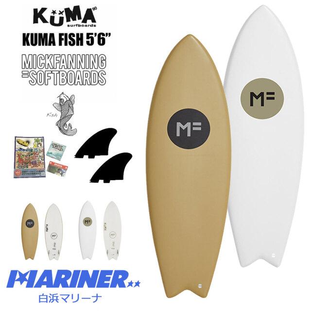 【6月上旬入荷予約販売】【リーシュコードプレゼント】 ミックファニング ソフトボード サーフボード KUMAFISH 5'6 SOY クマフィッシュ FCS2 MICK FANNING SOFTBOARD 2021年モデル F21-MF-KUS-506 MF soft boards 日本正規品
