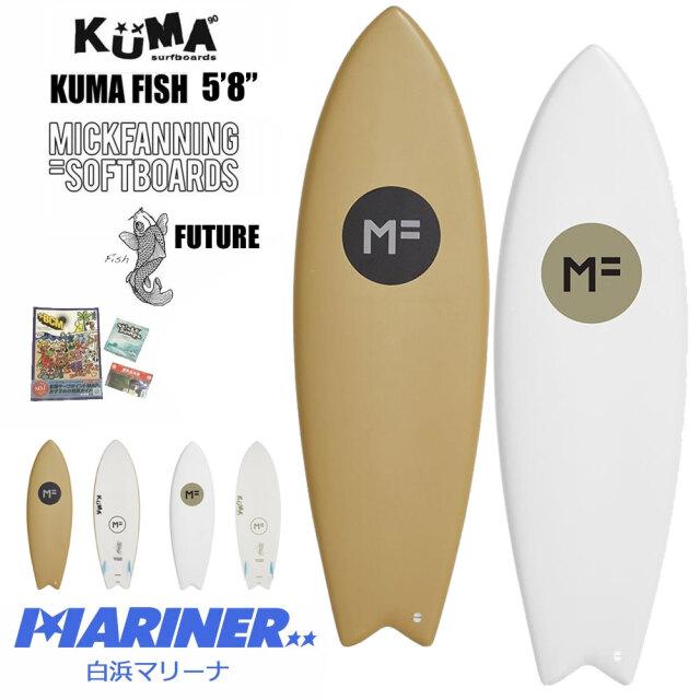 ミックファニング ソフトボード サーフボード KUMAFISH 5'8 SOY クマフィッシュ FUTURE MICK FANNING SOFTBOARD