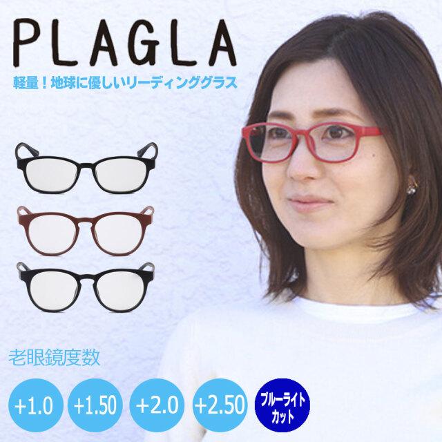 老眼鏡 おしゃれ PCメガネ PLAGLA