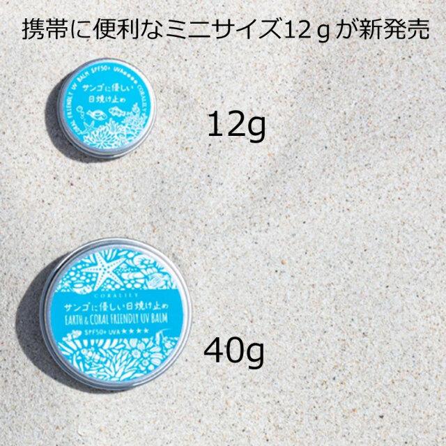 日焼け止め SPF50+ 100% ナチュラル サンゴに優しい日焼け止め 12g